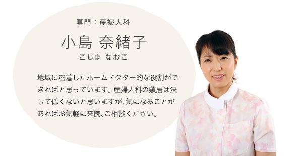 専門:産婦人科 小島 奈緖子
